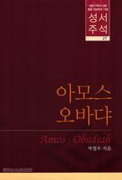 대한기독교서회 창립 100주년 기념 성서주석 27 (아모스/오바댜)