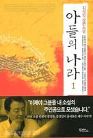 아들의 나라1 - 김성일 장편소설