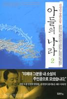 아들의 나라2 - 김성일 장편소설