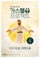 가스펠 프로젝트 - 신약 6 : 다시 오실 그리스도 (고학년 학생용)
