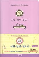 아가페 개역개정 파트너 : 시편/잠언/전도서 (소/무색인/무지퍼/연보라)