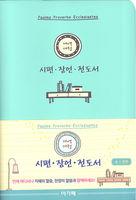 아가페 개역개정 파트너 : 시편/잠언/전도서 (소/무색인/무지퍼/민트)