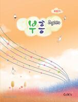 부흥 again 650곡 (신국판/소/스프링)