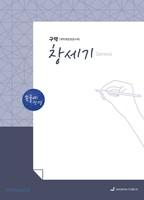 손글씨 성경_창세기(구약) 개역개정/본문수록