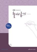 손글씨 성경_출애굽기(구약) 개역개정/본문수록