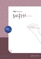 손글씨 성경_레위기(구약) 개역개정/본문수록