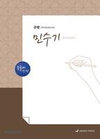 손글씨 성경_민수기(구약) 개역개정/본문수록