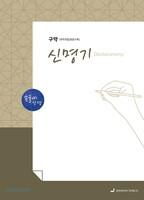 손글씨 성경_신명기(구약) 개역개정/본문수록