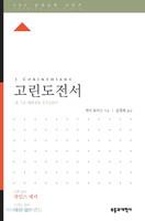 ESV 성경공부 시리즈 - 고린도전서