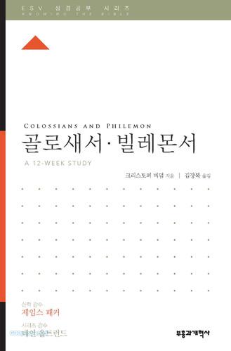 ESV 성경공부 시리즈 - 골로새서·빌레몬서