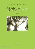 [개정판] 영성일기노트