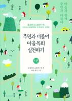 주민과 더불어 마을목회 실천하기 3권