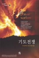 기도전쟁 - 내 삶의 소중한 책 4
