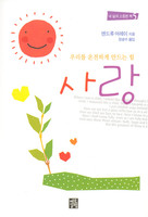 사랑 : 우리를 온전하게 만드는 힘 - 내 삶의 소중한 책5