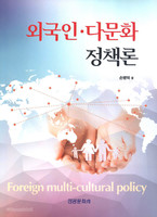 외국인 다문화 정책론