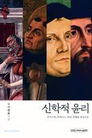 신학적 윤리 : 어거스틴, 아퀴나스, 루터, 칼뱅을 중심으로