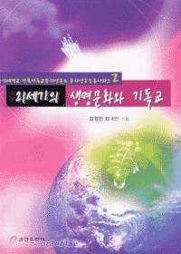 21세기의 생명문화와 기독교 - 숭실대학교 한국기독교문화연구소 문화연구논총시리즈 2