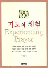 기도의 체험