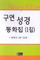 구연성경동화집 (1집) - 창세기1장~33장