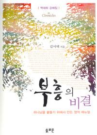 부흥의 비결 - 역대하 강해집