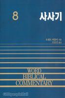 사사기 - WBC 성경주석 8