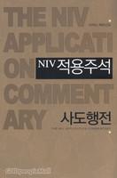 사도행전 - NIV 적용주석