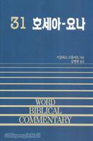 호세아~요나 - WBC 성경주석 31
