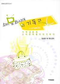 소비문화시대의 기독교 - 문화선교연구신서 7
