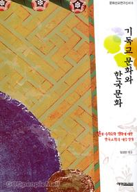 기독교 문화와 한국문화 - 문화선교연구신서6