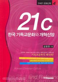 21C 한국 기독교문화와 개혁신앙 - 21세기 문화신학 4