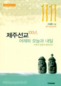 제주선교100년 어제와 오늘과 내일 - 예영 세계 선교신서 4