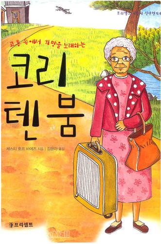 코리 텐 붐