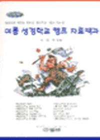 여름성경학교 캠프 자료백과 (S/W포함)