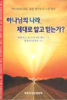하나님 나라 제대로 알고 믿는가?
