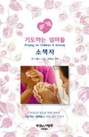 [개정판] 기도하는 엄마들 소책자