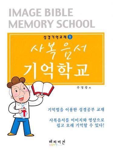 사복음서 기억학교 - 성경기억교재 1