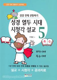 성경 열두 시대 시청각 설교 5 - 귀환시대 복음시대★