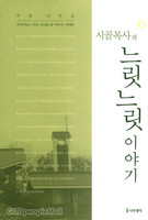 시골목사의 느릿느릿 이야기 : 박철 산문집