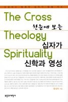 한눈에 보는 십자가 신학과 영성