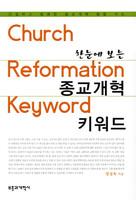 한눈에 보는 종교개혁 키워드