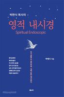 박현식 목사의 영적 내시경