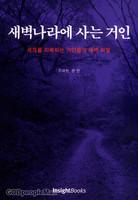 <개정판>새벽나라에 사는 거인