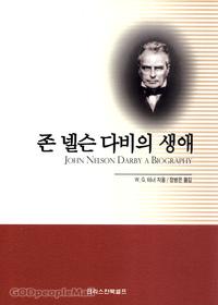존 넬슨 다비의 생애