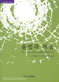 율법과 복음 - C.H.매킨토시 시리즈 3