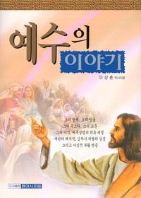예수의 이야기 - 성탄에서 부활승천의 사실적 변증까지 모든 것
