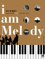 i am Melody (아이 엠 멜로디)