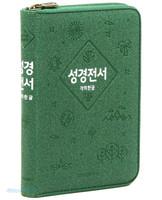 개역한글 성경전서 소 단본 (지퍼/색인/62HC/그린)