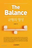 The Balance 균형의 영성