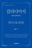 갈라디아서 - 서철원 박사 성경 주석 시리즈