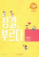 2019 후반기 성결, 부르다 (유아교회 1 교사 가이드)